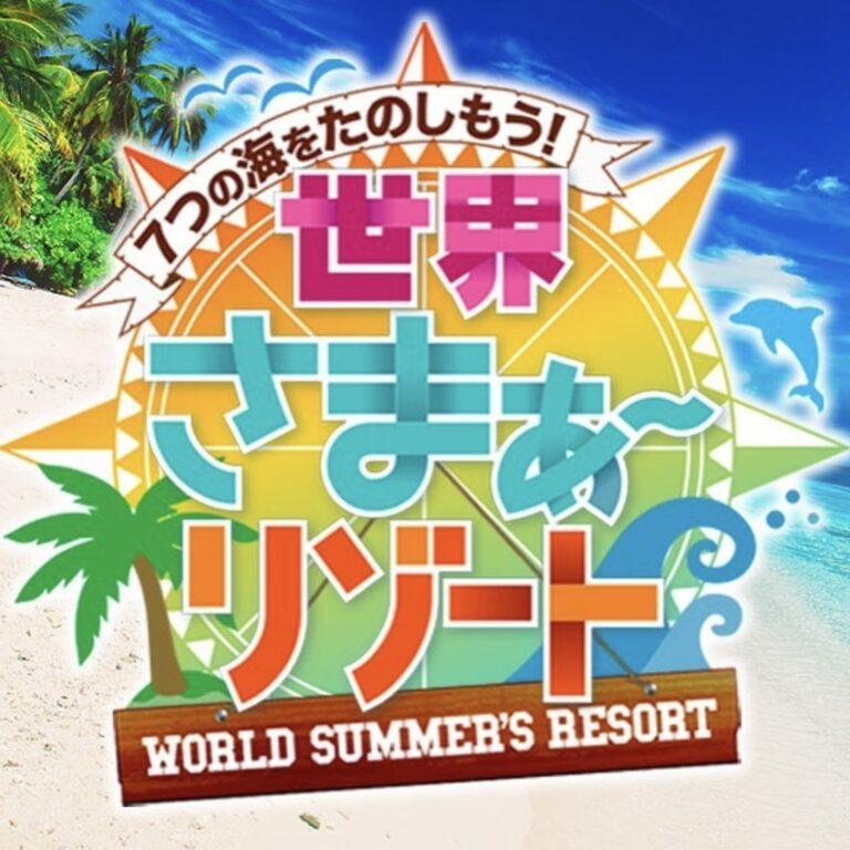 TBS世界さまぁ〜リゾート